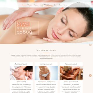 All kinds of professional massage